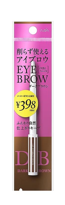 シリーズ規制する感染するミア アイブロウペンシル 02 ダークブラウン