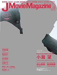 J Movie Magazine(ジェイムービーマガジン) Vol.32[表紙:小瀧望] (パーフェクト・メモワール)...