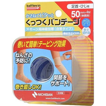 ニチバン スポーツ用自着包帯 バトルウィンくっつくバンテージ 50mm幅 4m巻き 1巻入り