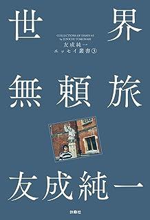 世界無頼旅 友成純一エッセイ叢書(3) (扶桑社BOOKS)
