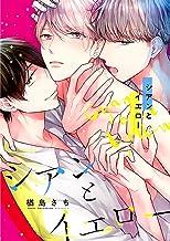 表紙: シアンとイエロー(3) 彼氏に一途でいたいのに (eビーボーイコミックス)   楢島さち