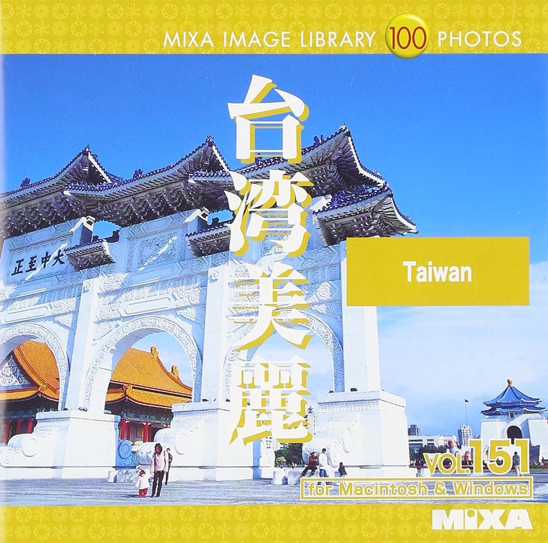 遠い知恵タイピストMIXA Image Library Vol.151 台湾美麗