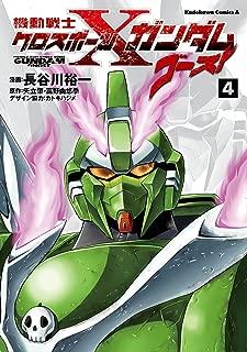 機動戦士クロスボーン・ガンダム ゴースト(4) (角川コミックス・エース)