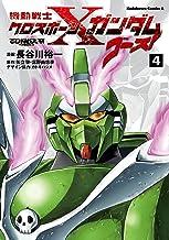表紙: 機動戦士クロスボーン・ガンダム ゴースト(4) (角川コミックス・エース) | 長谷川 裕一
