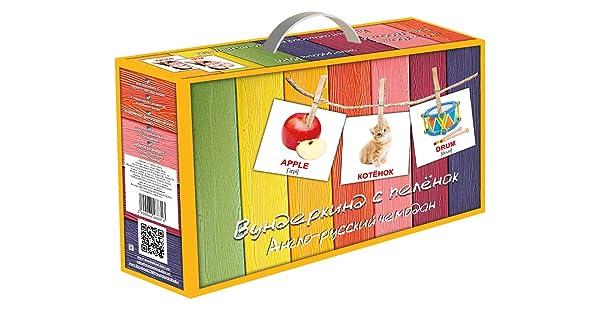 Вундеркинд с пеленок Set of 27 English-Russian Flash Cards 27 наборов русско-английских карточек Русско-английский чемодан