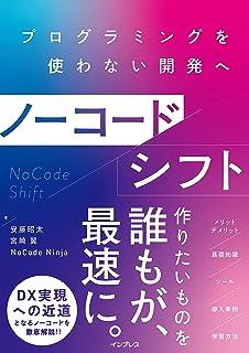 ノーコードシフト プログラミングを使わない開発へ