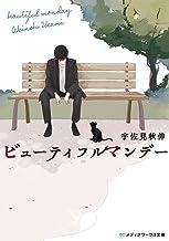 表紙: ビューティフルマンデー (メディアワークス文庫)   宇佐見 秋伸