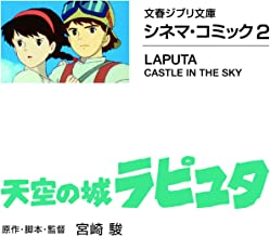 シネマ・コミック2 天空の城ラピュタ (文春ジブリ文庫)