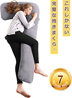 AngQi 抱きまくら 柔らかい 7型 体にフィット だきまくら 腰痛 いびき 枕 快眠 父の日 プレゼント メンズ エンゼル 抱き枕 横向き寝