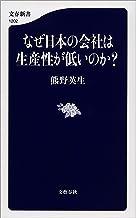 表紙: なぜ日本の会社は生産性が低いのか? (文春新書) | 熊野 英生
