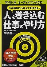 [オーディオブックCD] 人を巻き込む仕事のやり方 (<CD>) (<CD>) (<CD>)