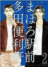 表紙: まほろ駅前多田便利軒 2 (花とゆめコミックス) | 三浦しをん