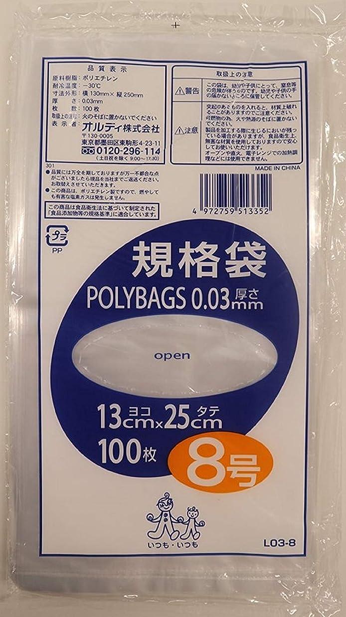 お手伝いさん代表団不安オルディ ポリ袋 規格袋 ポリバッグ 8号 100枚 透明 約13×25cm 厚さ0.03mm L03-8