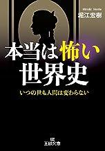 表紙: 本当は怖い世界史―――いつの世も人間は変わらない | 堀江 宏樹