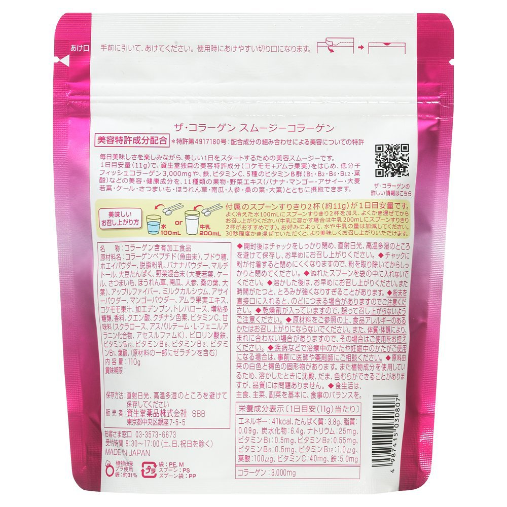 Shiseido the Smoothie Collagen Powder 110g