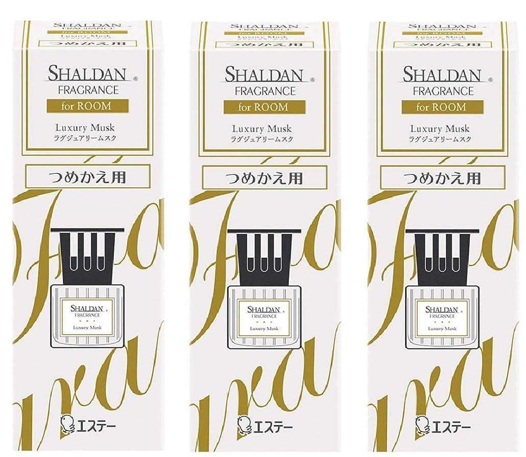 【まとめ買い】シャルダン SHALDAN フレグランス for ROOM 芳香剤 部屋用 部屋 つめかえ ラグジュアリームスク 65ml×3個