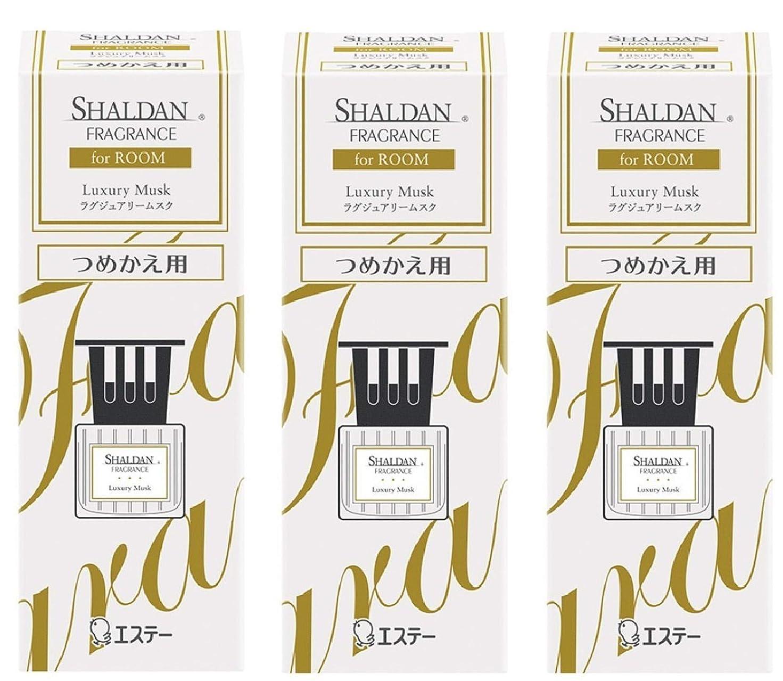 思想潜水艦距離【まとめ買い】シャルダン SHALDAN フレグランス for ROOM 芳香剤 部屋用 部屋 つめかえ ラグジュアリームスク 65ml×3個