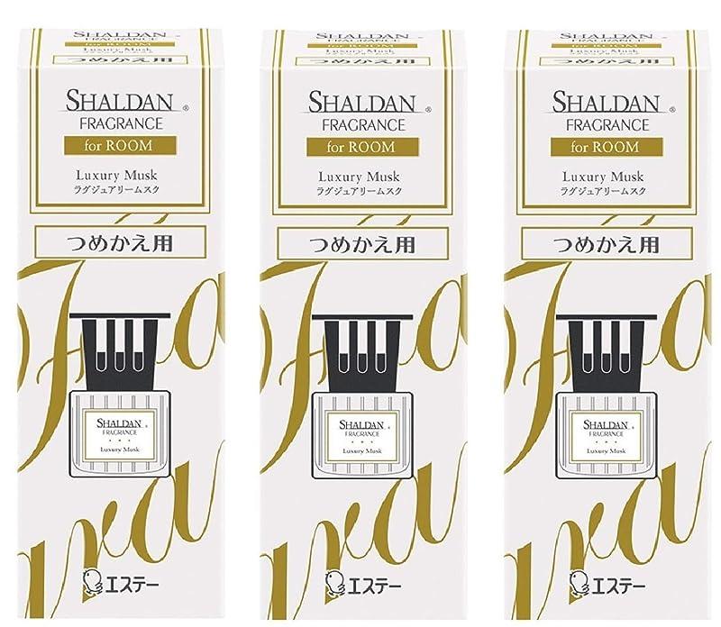 免疫チャネル事【まとめ買い】シャルダン SHALDAN フレグランス for ROOM 芳香剤 部屋用 部屋 つめかえ ラグジュアリームスク 65ml×3個