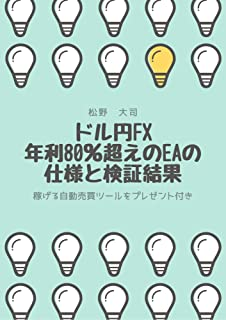 ドル円FX 年利80%超えのEAの仕様と検証結果~稼げる自動売買ツールをプレゼント付き~: 付録でEAプレゼント! (FXマガジン)