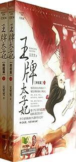 王牌太子妃•终结篇(套装共2册)
