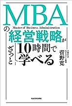 表紙: MBAの経営戦略が10時間でざっと学べる | 菅野 寛