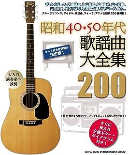 昭和40・50年代歌謡曲大全集200