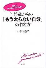 表紙: 「なんでやせないんだろう?」 35歳からの「もう太らない自分」の作り方 (講談社の実用BOOK) | 山本未奈子