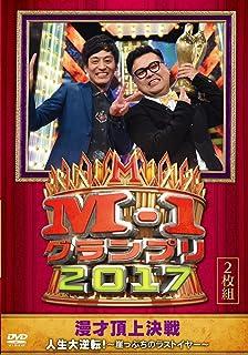 M-1グランプリ2017 人生大逆転! ~崖っぷちのラストイヤー~ [DVD]