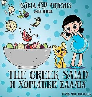 The Greek Salad: Greek at Home (1)