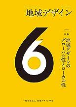 地域デザイン No.6