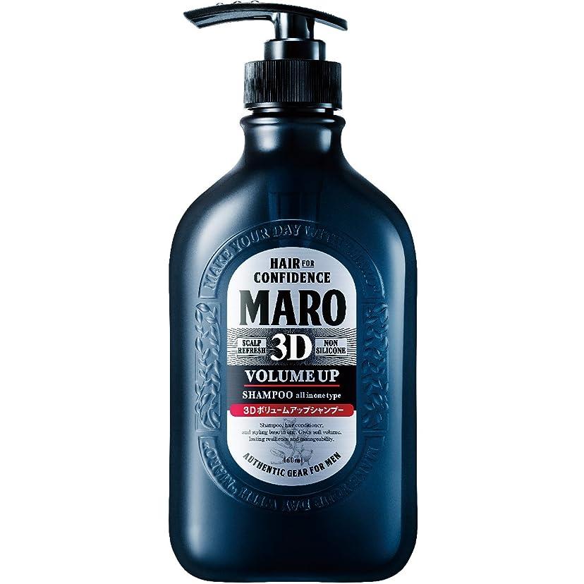 シャー眠るズームインするMARO 3Dボリュームアップ シャンプー EX 460ml