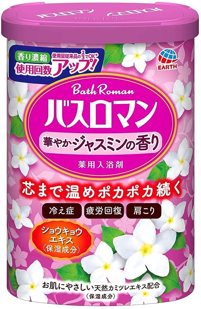 ネイティブ吐くチャップ【医薬部外品】バスロマン 入浴剤 華やかジャスミンの香り [600g]