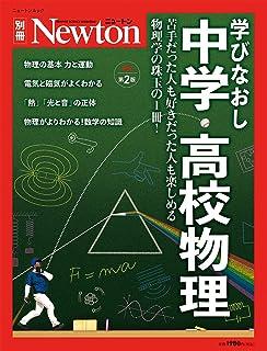 学びなおし 中学・高校物理 増補第2版 (ニュートン別冊)