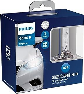 PHILIPS(フィリップス) ヘッドライト HID バルブ D3S 6000K 2750lm 42V 35W エクストリームアルティノン X-treme Ultinon 純正交換用 車検対応 3年保証 42403XGX2JP