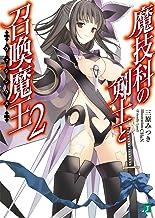 表紙: 魔技科の剣士と召喚魔王<ヴァシレウス> 2 (MF文庫J) | CHuN