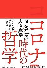 大澤真幸THINKING「O」第16号 コロナ時代の哲学