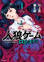 人狼ゲーム ロスト・エデン (1) (バンブー・コミックス)