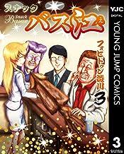 表紙: スナックバス江 3 (ヤングジャンプコミックスDIGITAL) | フォビドゥン澁川