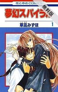 夢幻スパイラル【期間限定無料版】 1 (花とゆめコミックス)