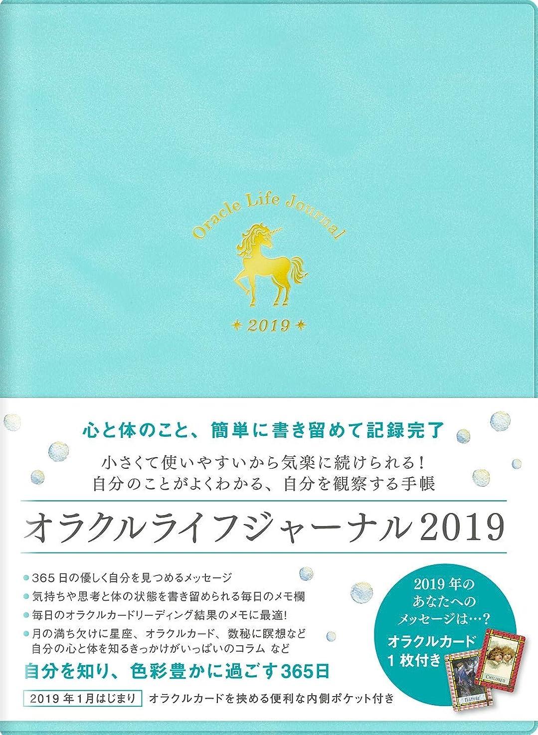 ワイプ銅誘惑オラクルライフジャーナル2019(ターコイズ)