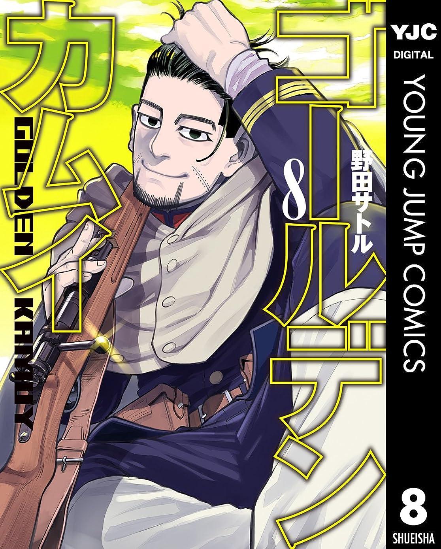 情報マンハッタン楽しいゴールデンカムイ 8 (ヤングジャンプコミックスDIGITAL)