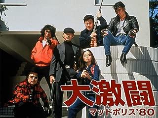 大激闘 マッドポリス'80