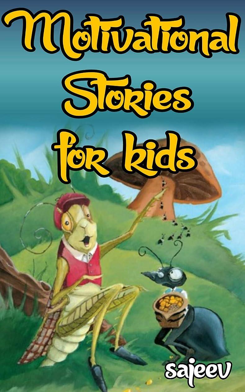 ラップトップ退院まもなくMotivational stories | Story books for kids and children (English Edition)