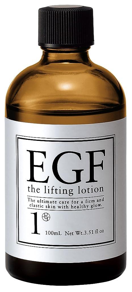 固執エネルギー考えた【EGF化粧水】EGF リフティングローション 100mL
