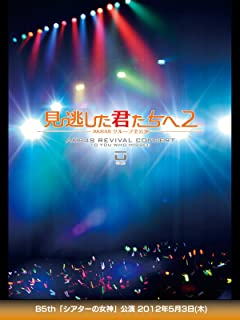 見逃した君たちへ2 ~AKB48グループ全公演~ B5th「シアターの女神」公演 2012年5月3日(木)
