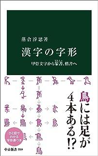 漢字の字形 甲骨文字から篆書、楷書へ (中公新書)