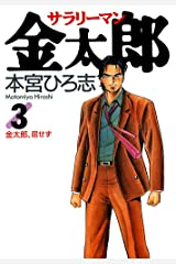 サラリーマン金太郎 第3巻 Kindle版