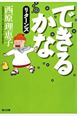 できるかなリタ-ンズ (角川文庫) Kindle版