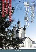三浦文学の魅力と底力