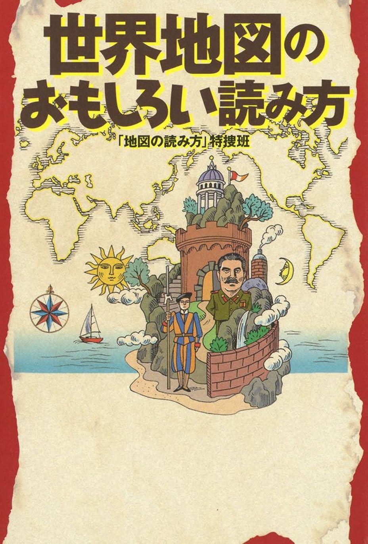 ローブアルカトラズ島破壊的世界地図のおもしろい読み方 (扶桑社文庫)